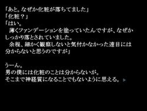 漆黒館密室殺人 Game Screen Shots