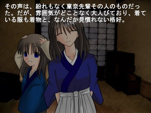 Wish-tale of the sixteenth night of lunar month体験版 Game Screen Shot