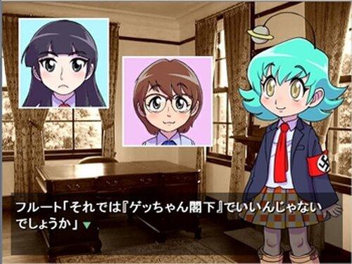 燃え萌えナチス少女ゲッペルスちゃん第1話(R版) Game Screen Shot2