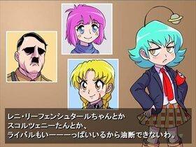 燃え萌えナチス少女ゲッペルスちゃん第1話(R版) Game Screen Shot3