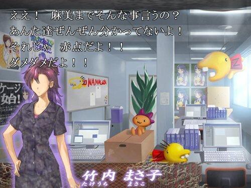 アカとテケテケ 前編 Game Screen Shot1