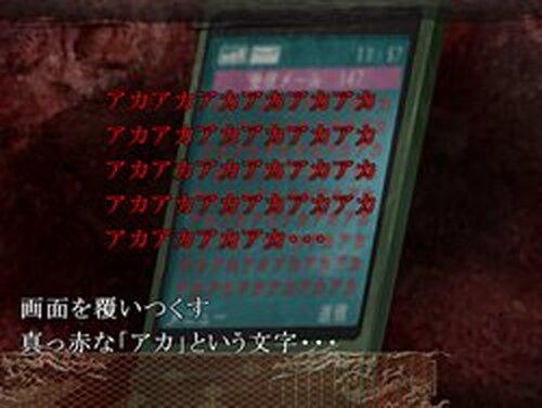 アカとテケテケ 前編 Game Screen Shots