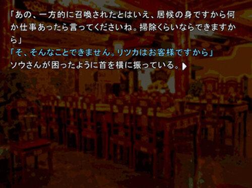 異世界に召喚されましたが言葉が理解できません。 Game Screen Shot5