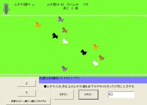 馬とWINダービー Game Screen Shot