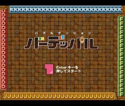 パズルダンジョンバーデッパル Game Screen Shot2