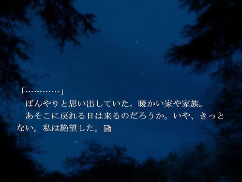 よるのもり Game Screen Shot5