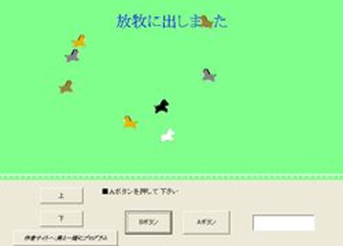馬とWINダービー Game Screen Shots