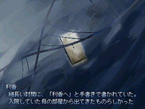 不死鳥の棲む街 最終章 Game Screen Shot4