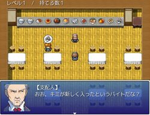 バイト物語 Game Screen Shots