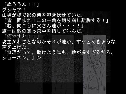 斬妖伝~退魔の五十嵐家~ Game Screen Shot1