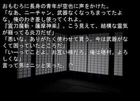 斬妖伝~退魔の五十嵐家~ Game Screen Shot4