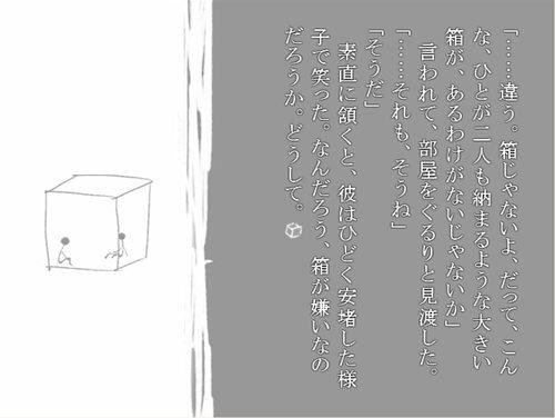 シュレディンガーの白い箱 Game Screen Shot