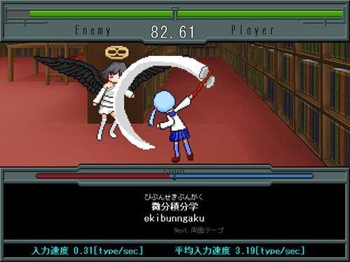 世にも奇妙な街 -Typing Edition- Game Screen Shot
