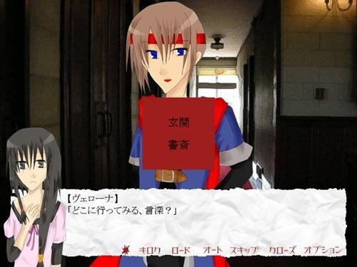 永遠の言葉 Game Screen Shot1