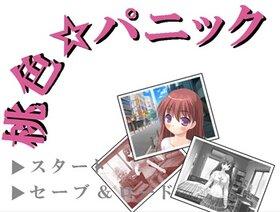 桃色☆パニック Game Screen Shot2