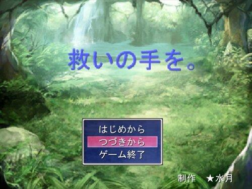 救いの手を。 Game Screen Shot1