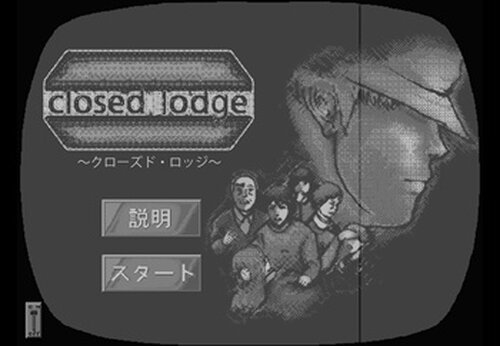 closed lodge(クローズド・ロッジ) Game Screen Shot2