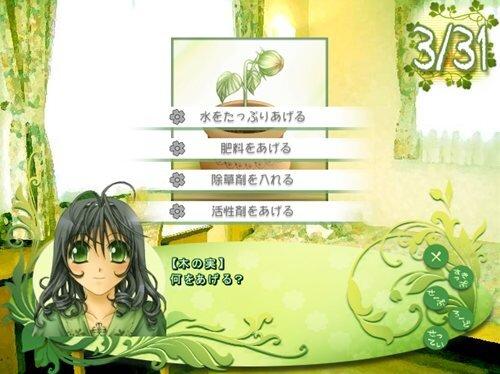君の為の花になる Game Screen Shot1