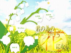 君の為の花になる Game Screen Shot2