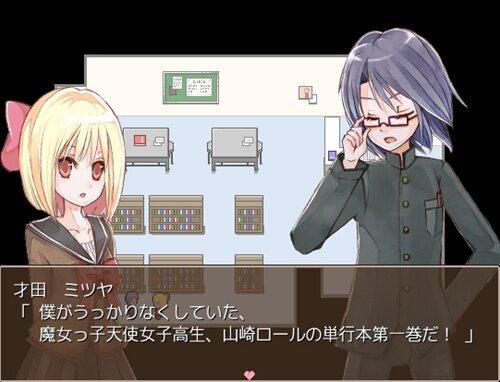 らぶいずふぉーえばー? Game Screen Shot1