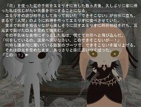 さびてつなおんど-cortar- Game Screen Shot2