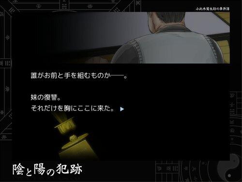 小此木鶯太郎の事件簿 陰と陽の犯跡 Game Screen Shot1