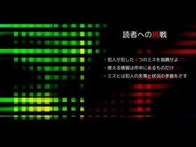 小此木鶯太郎の事件簿 陰と陽の犯跡 Game Screen Shot2