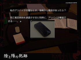 小此木鶯太郎の事件簿 陰と陽の犯跡 Game Screen Shot3