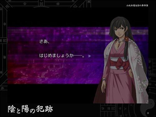 小此木鶯太郎の事件簿 陰と陽の犯跡 Game Screen Shot4