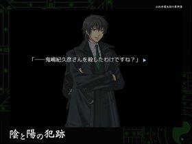 小此木鶯太郎の事件簿 陰と陽の犯跡 Game Screen Shot5