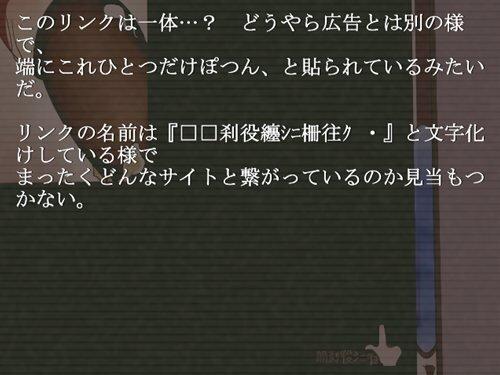 □□刹役纏シニ柵往ク□ョ Game Screen Shot1