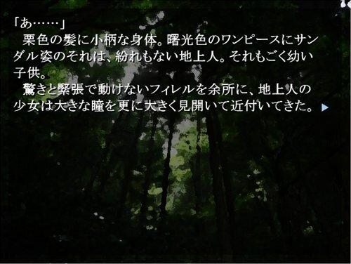 ウェザーウィッチ 気象魔女の夏 Game Screen Shot1