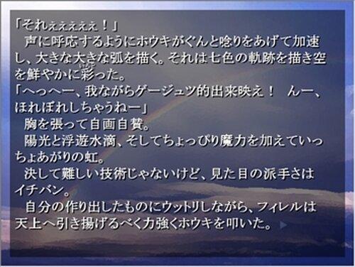 ウェザーウィッチ 気象魔女の夏 Game Screen Shot2