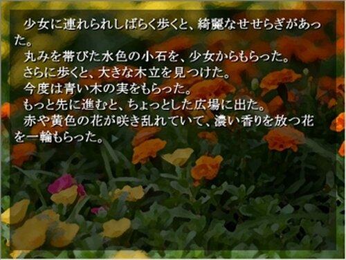 ウェザーウィッチ 気象魔女の夏 Game Screen Shot4