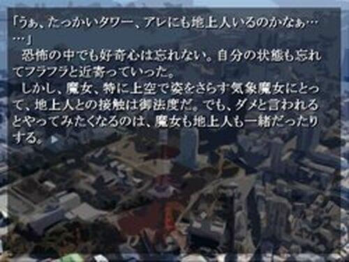 ウェザーウィッチ 気象魔女の夏 Game Screen Shots