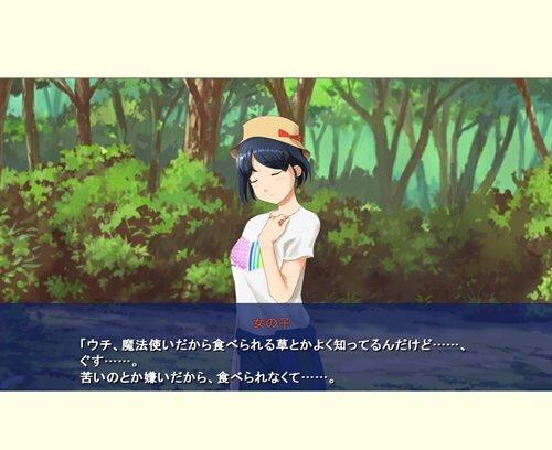 魔法使いカラオケにゆく Game Screen Shot1