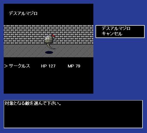 サークル伝説 完全版 Game Screen Shot4