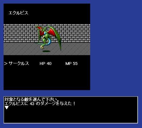 サークル伝説 完全版 Game Screen Shot5