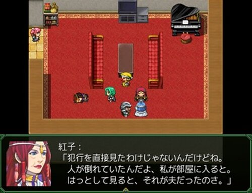 保安官ラプソディ2 ~大きな館のちょっとした事件 Game Screen Shot4