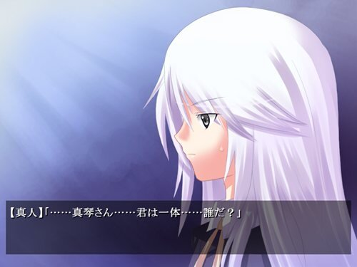 運命の魔法を~chapter1~「reunion」 Game Screen Shot1