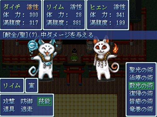 倭帥記第弐幕 ~古の民族~ Game Screen Shot