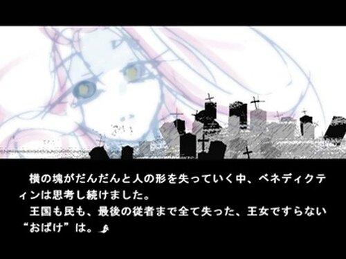 おばけ王女は墓の下 Game Screen Shot3