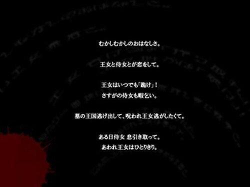 おばけ王女は墓の下 Game Screen Shot5