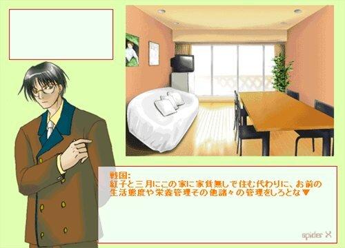 妖2-石碑の伴侶- Game Screen Shot1