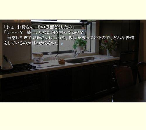 仮面のセカイ Game Screen Shot1