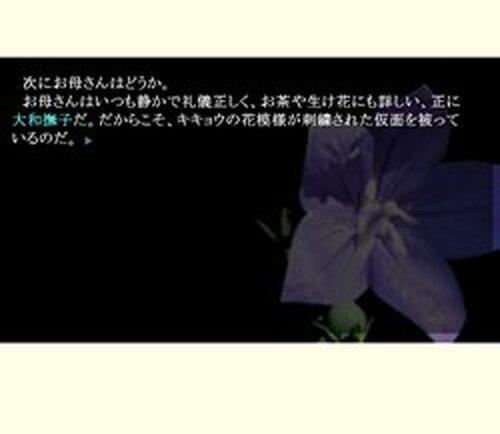 仮面のセカイ Game Screen Shots
