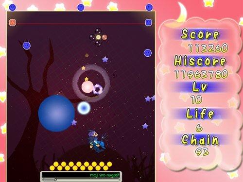 ふわぷち ぷらす Game Screen Shot1