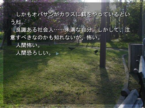 Parliament ~高貴なるモノとの日常~ Game Screen Shot1