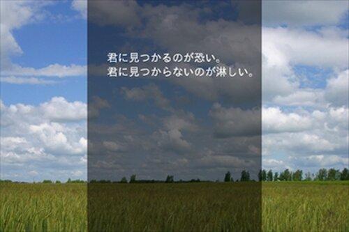 ma cherie [マ シェリ] ~美女と野獣と見詰める瞳~ Game Screen Shot3