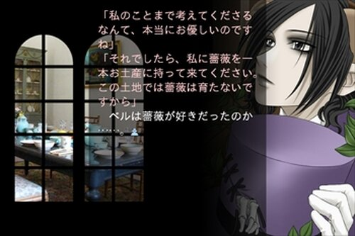 ma cherie [マ シェリ] ~美女と野獣と見詰める瞳~ Game Screen Shot4
